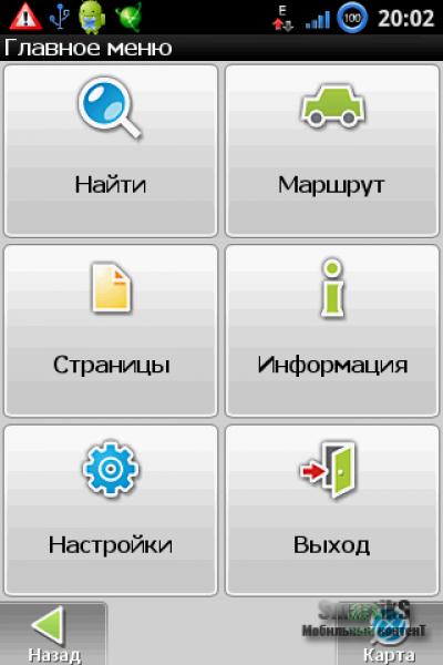 B navitel navigator android navitel dlya 5230 nokia klyuch